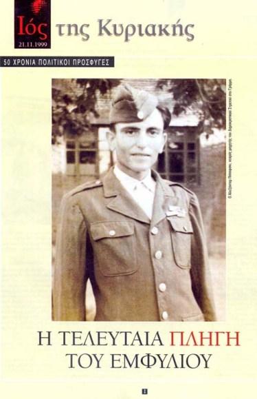 Η πρώτη σελίδα του αφιερώματος. Στο εξώφυλλο, ο Αλεξάνταρ Πόποφσκι, νεαρός μαχητής του ΔΣΕ στον Γράμμο, πολέμησε στο βουνό ως υπασπιστής του Ζαχαριάδη και του Φλωράκη σε ηλικία 16 χρόνων.