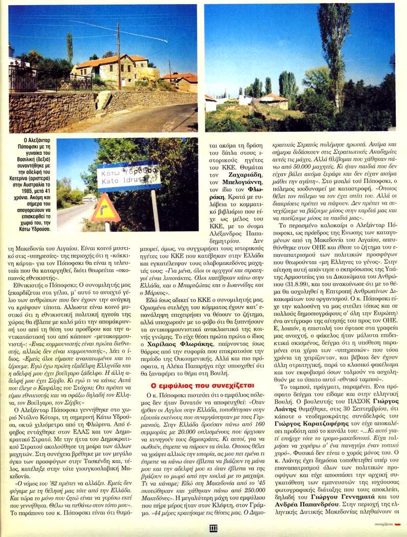 1999-11-21-Ιός-Η τελευταία πληγή του Εμφυλίου 50 χρόνια πολιτικοί πρόσφυγες-03