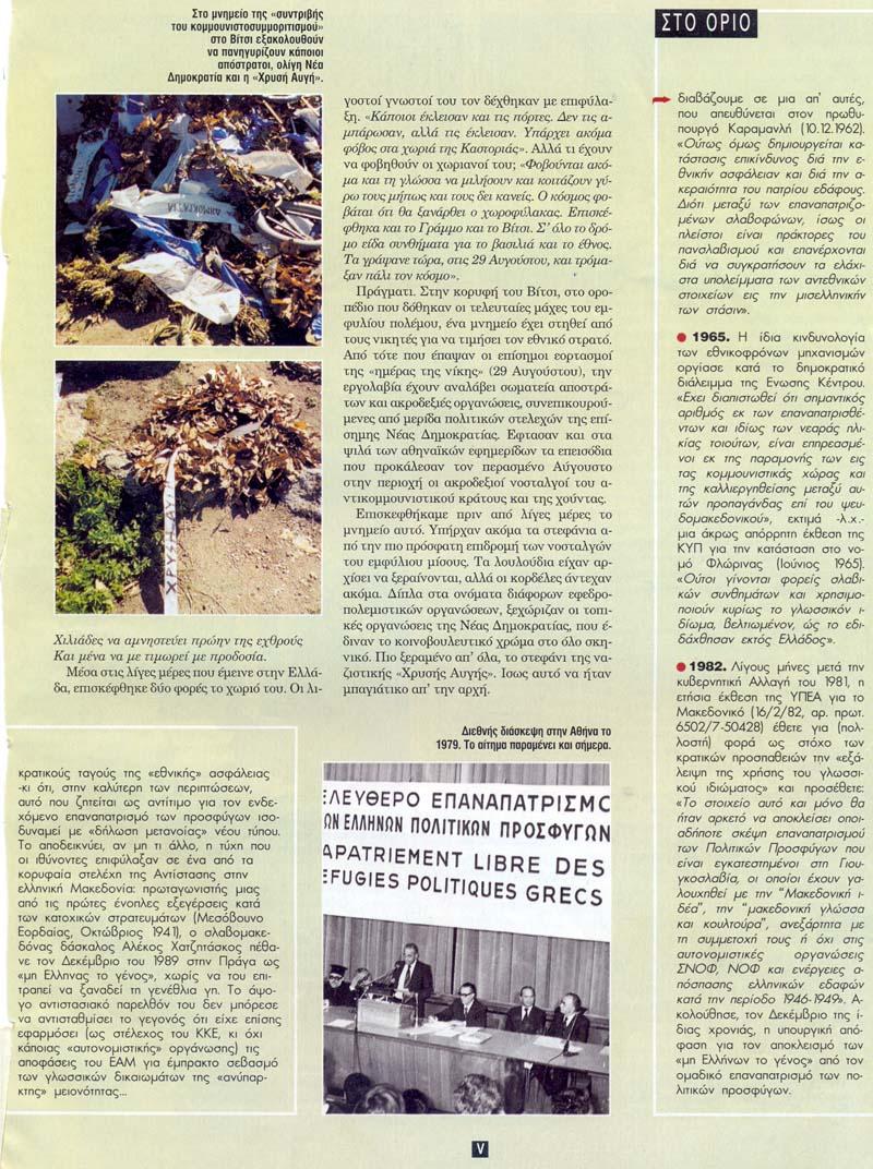 1999-11-21-Ιός-Η τελευταία πληγή του Εμφυλίου 50 χρόνια πολιτικοί πρόσφυγες-05