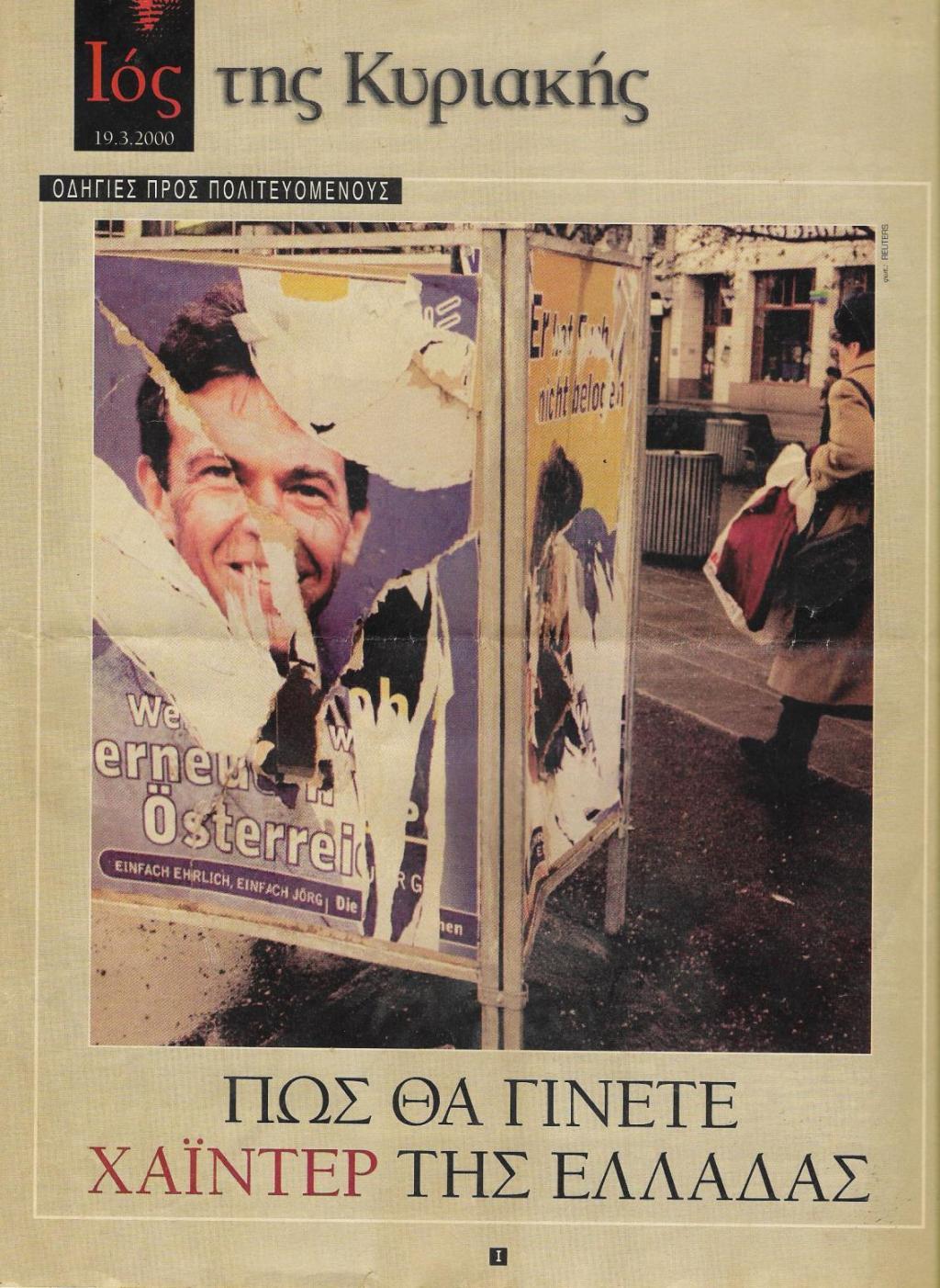 Οδηγίες προς πολιτευομένους, Πως θα γίνετε Χάιντερ της Ελλάδας, ΕΨΙΛΟΝ, 19/03/2000