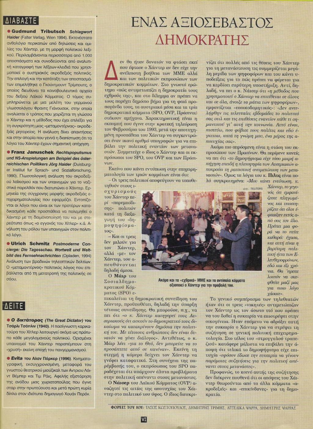 2000-03-19-ΕΨΙΛΟΝ - Ιός - Πως θα γίνετε Χάιντερ της Ελλάδας Οδηγίες προς πολιτευομένους -06