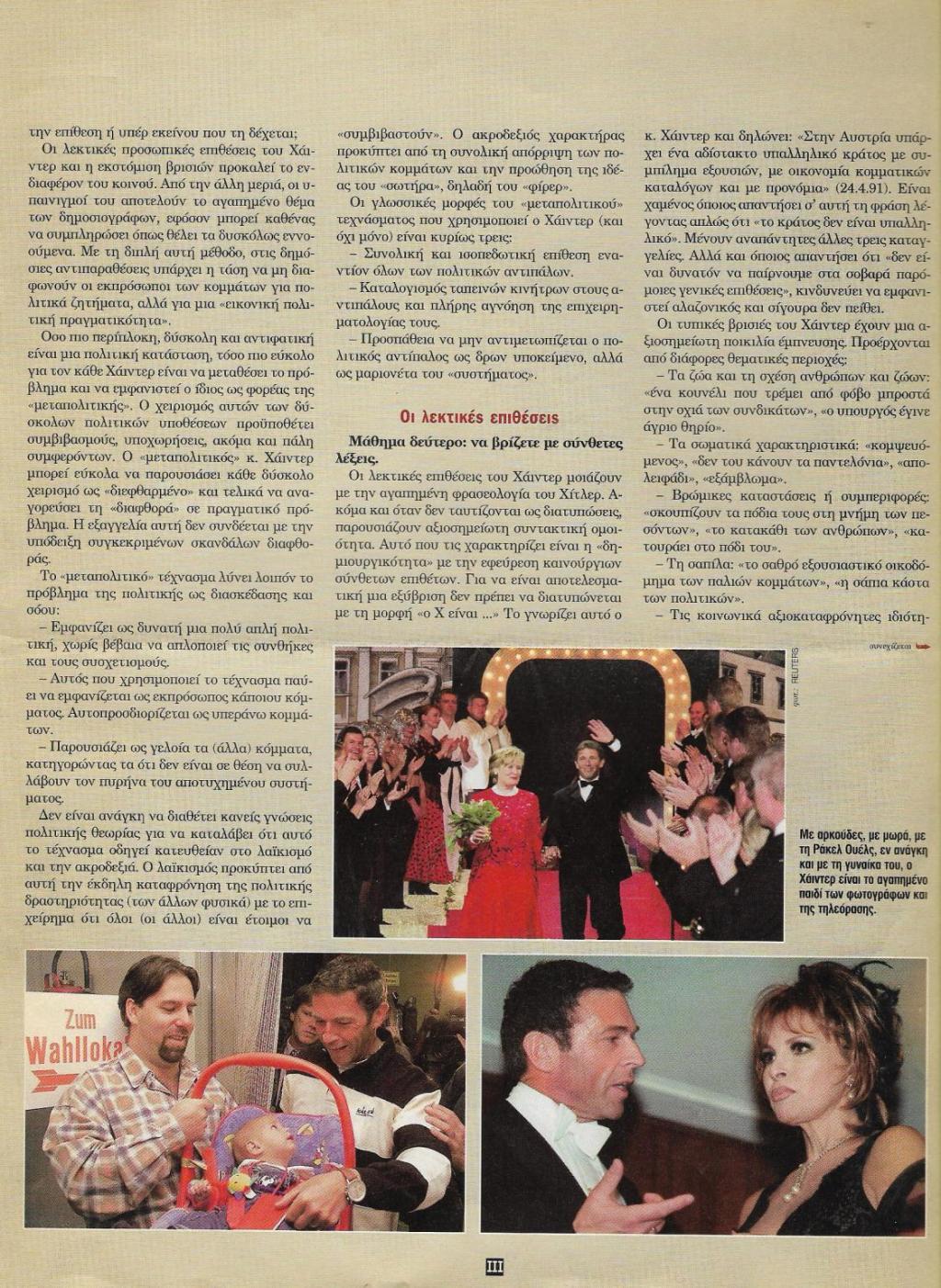 2000-03-19-ΕΨΙΛΟΝ - Ιός - Πως θα γίνετε Χάιντερ της Ελλάδας Οδηγίες προς πολιτευομένους -03