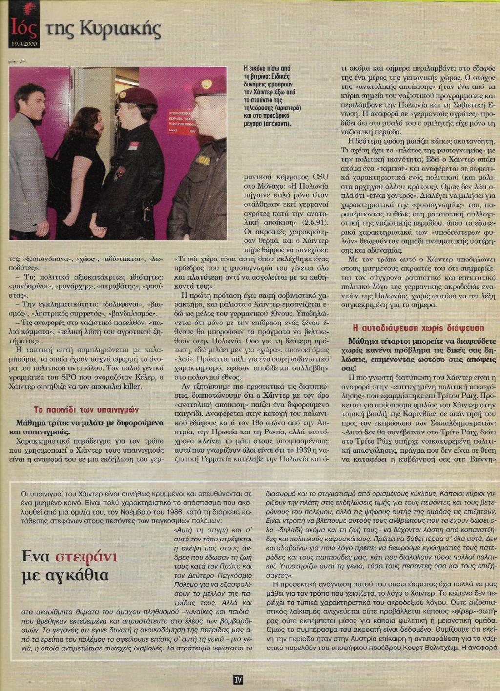 2000-03-19-ΕΨΙΛΟΝ - Ιός - Πως θα γίνετε Χάιντερ της Ελλάδας Οδηγίες προς πολιτευομένους -04