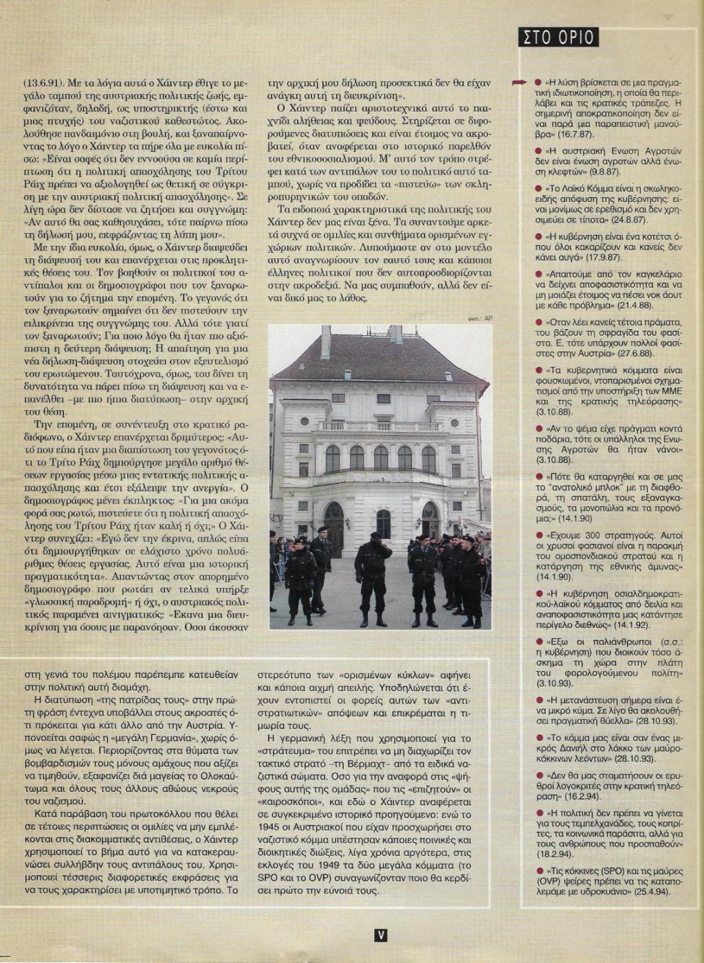 2000-03-19-ΕΨΙΛΟΝ - Ιός - Πως θα γίνετε Χάιντερ της Ελλάδας Οδηγίες προς πολιτευομένους -05