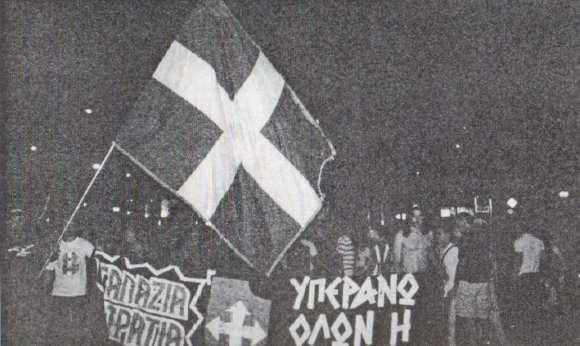 2005, Γαλάζια Στρατιά, Πανό Υπεράνω όλων η Ελλάς