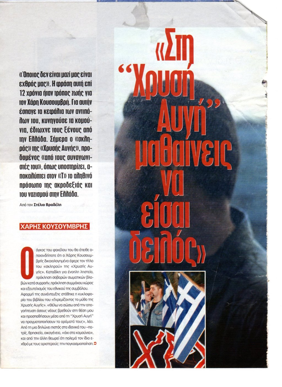2004-03-27-Ταχυδρόμος, 37/03/2004, Χάρης Κουσουμβρής, Συνέντευξη