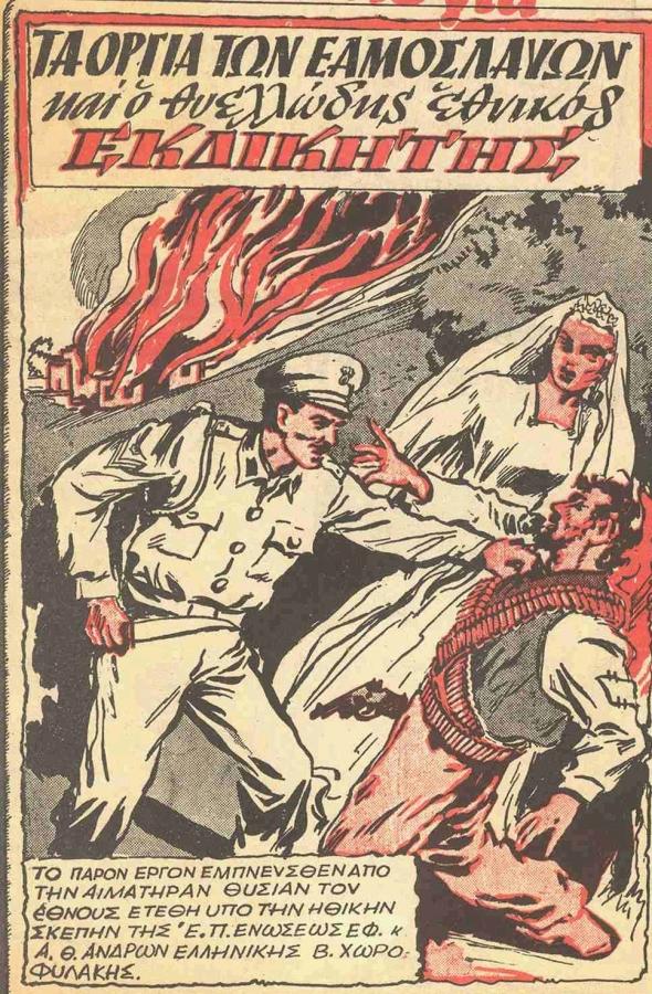Το εξώφυλλο του ςξωφρενικού κόμικ με «τα όργια των ΕΑΜοσλάβων και τον θυελλώδη Εθνικόν Εκδικητήν».