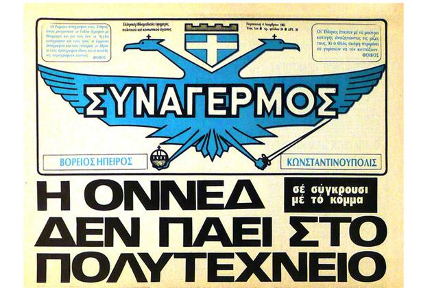 Οταν ο Νίκος Χατζηνικολάου, μέλος της ηγεσίας της ΟΝΝΕΔ, ζητούσε την κατάργηση του εορτασμού του Πολυτεχνείου (4/4)