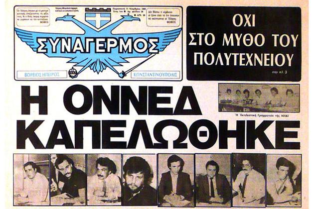 Η εφημερίδα του ΕΝΕΚ 'Συναγερμός', 15/11/1983 με τίτλο 'Η ΟΝΝΕΔ καπελώθηκε, Οχι στο μύθο του Πολυτεχνείου'. Ποιος είναι ο τέρμα δεξιά στην κάτω σειρά φωτογραφιών;