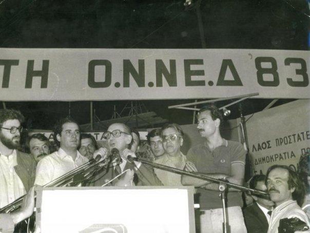 ΟΝΝΕΔ Γιορτή Νεολαίας, 1983: Νίκος Χατζηνικολάου, Ευάγγελος Αβέρωφ, Βασίλης Μιχαλολιάκος, Μάνος Μανωλάκος, Βάιος Σταθόπουλος κά.
