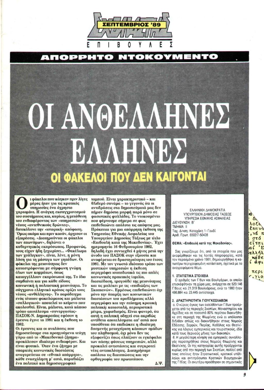 Σχολιαστής, τχ #79, Σεπτέμβριος 1989, Δημήτρης Ψαρράς, Οι ανθέλληνες Ελληνες, Οι φάκελοι που δεν καίγονται, Απόρρητο ντοκουμέντο, Επιβουλή κατά της Μακεδονίας