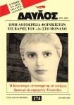 1996-06-ΙΟΥΝ-ΔΑΥΛΟΣ-ΤΧ#174 – Μίκης Θεοδωράκης – Συνέντευξη για Εβραίους –17401