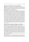 1996-06-ΙΟΥΝ-ΔΑΥΛΟΣ-ΤΧ#174 – Μίκης Θεοδωράκης – Συνέντευξη για Εβραίους –17426