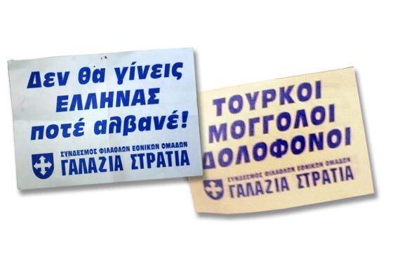 Παλιά τρικάκια της Χρυσής Αυγής (Γαλάζια Στρατιά): 'Δεν θα γίνεις Ελληνας ποτέ Αλβανέ!' και 'Τούρκοι Μογγόλοι Δολοφόνοι' (2004).