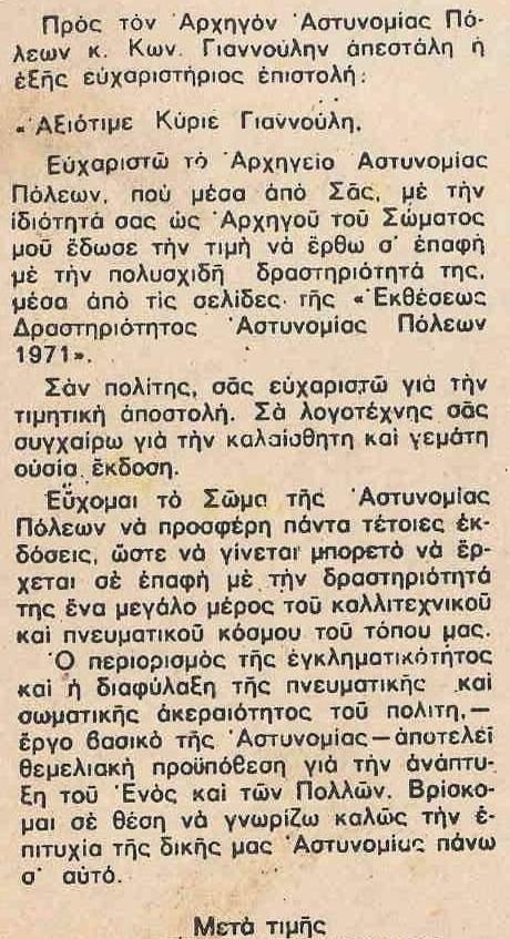 """Το κείμενο της επιστολής επιφανούς διανοούμενου προς το περιοδικό """"Αστυνομικά Χρονικά"""", τεύχος #442, Μάρτιος 1973."""