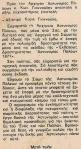Δημήτρης Ιατρόπουλος – Επιστολή στα Αστυνονικά Χρονικά χωρίς υπογραφή – iatropoulos_1973-full