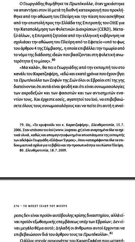 Δημήτρης Ψαρράς  - Το μπεστ σέλερ του μίσους Τα πρωτόκολλα των σοφών της Σιών στην Ελλάδα 1920-2013 [Πόλις 2013]-ΣΕΛ-275-276 - Αδωνις και Πρωτόκολλα - Crop