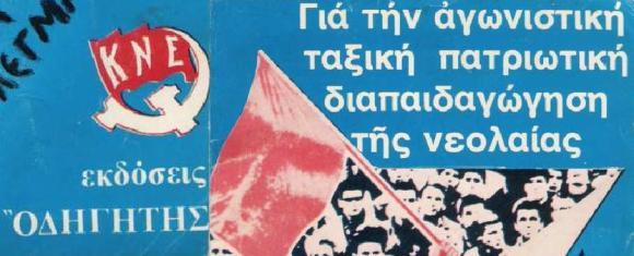 Κεντρικό Συμβούλιο της Κομμουνιστικής Νεολαίας Ελλάδας (ΚΣ της ΚΝΕ) & Γρηγόρης Φαράκος, Για την αγωνιστική ταξική πατριωτική διαπαιδαγώγηση της νεολαίας, Οδηγητής, 1977, εξώφυλλο.