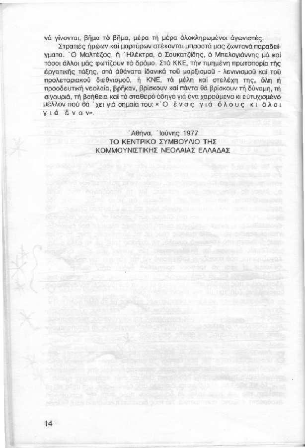 [ΚΝΕ + Γρηγόρης Φαράκος] - Αγωνιστική ταξική πατριωτική διαπαιδαγώγηση της νεολαίας [Οδηγητής 1977]-11