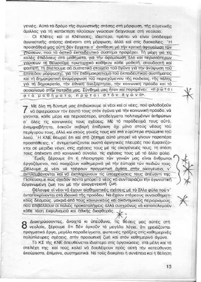 [ΚΝΕ + Γρηγόρης Φαράκος] - Αγωνιστική ταξική πατριωτική διαπαιδαγώγηση της νεολαίας [Οδηγητής 1977]-10