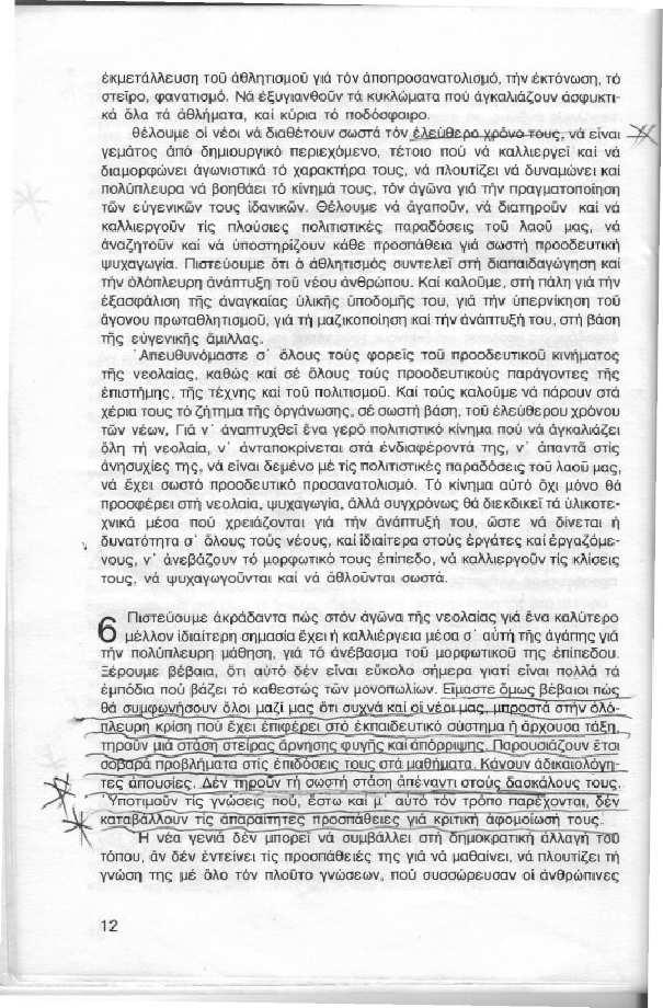 [ΚΝΕ + Γρηγόρης Φαράκος] - Αγωνιστική ταξική πατριωτική διαπαιδαγώγηση της νεολαίας [Οδηγητής 1977]-09