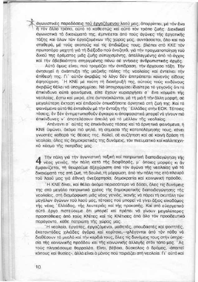 [ΚΝΕ + Γρηγόρης Φαράκος] - Αγωνιστική ταξική πατριωτική διαπαιδαγώγηση της νεολαίας [Οδηγητής 1977]-07