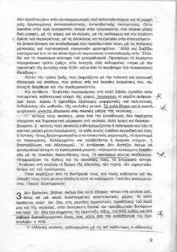 [ΚΝΕ + Γρηγόρης Φαράκος] - Αγωνιστική ταξική πατριωτική διαπαιδαγώγηση της νεολαίας [Οδηγητής 1977]-06