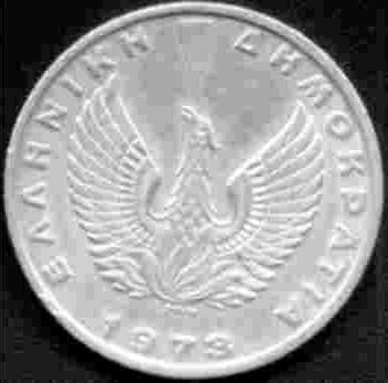 """Μάλλον έπαιξε μεγάλο ρόλο για το γράψιμο της επιστολής: Το νόμισμα της χούντας με τον φοίνικα, από το 1973, όταν έγινε """"Ελληνική Δημοκρατία""""."""