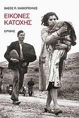 """Το εξώφυλλο από την 3η έκδοση του βιβλίου, από τις εκδόσεις """"Ερμής"""", το 1990."""