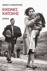 Το εξώφυλλο από την 3η έκδοση του βιβλίου, από τις εκδόσεις 'Ερμής', το 1990.