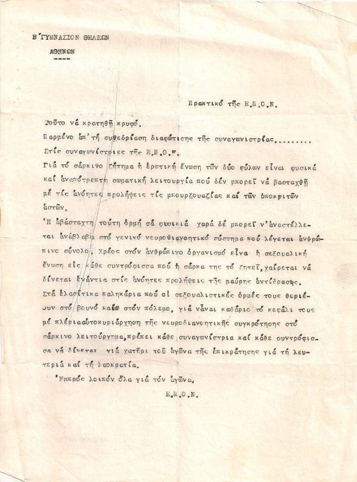 Οργάνωση Ελεύθερων Ελλήνων ΟΕΕ: Εγγραφο πλαστογραφία, Δήθεν πρακτικό της ΕΠΟΝ, 'Κάθε συντρόφισσα να δίνεται σαρκικά στα ΕΛΑΣίτικα παλληκάρια', [1944