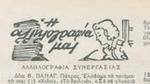 1940-02-17-ΝΕΟΛΑΙΑ-ΣΕΛ-0640 – Η αλληλογραφίαμας
