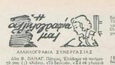 """'Αλληλογραφία συνεργασίας', στο περιοδικό """"Νεολαία"""" της ΕΟΝ, 17/02/1940, σελίδα 640."""