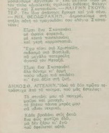 Στο ίδιο τεύχος, 17/02/1940, 'Λόγια Σκαπανέα', Μϊκης Θεοδωράκης (με τυπογραφικό λάθος στο όνομα).
