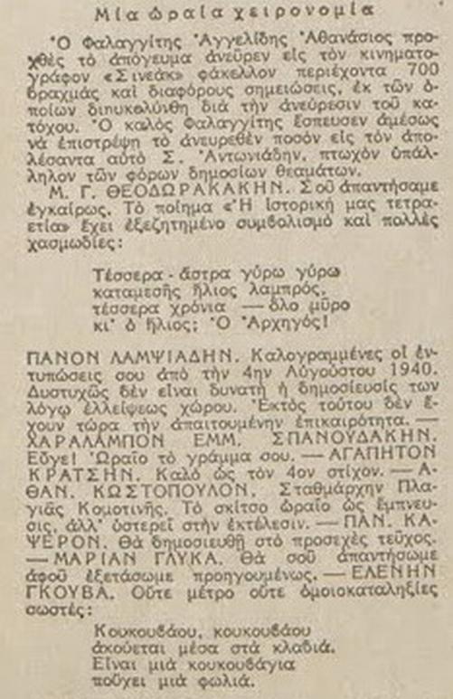 'Η ιστορική μας τετραετία', Μίκης Θεοδωράκης, τεύχος 28/09/1940, σελίδες 1664-1665.
