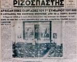 1945-10-02-ΡΙΖΟΣ-Αρχισαν χθες οι εργασίες του 7ου συνεδρίου τουΚΚΕ