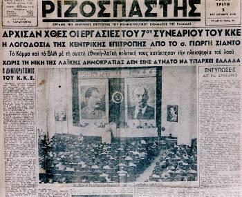 Το πρωτοσέλιδο του 'Ριζοσπάστη', 02/10/1945, «Αρχισαν χθες οι εργασίες του 7ου συνεδρίου του ΚΚΕ».