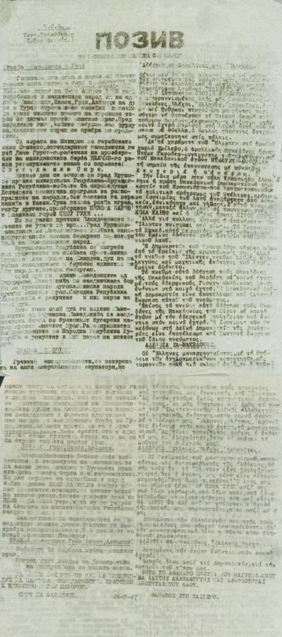 Ιούλιος 1947. ΝΟΦ, Τμήμα Διαφώτισης, Προκήρυξη για επέτειο Ιλιντεν προς Ελληνες και Μακεδόνες