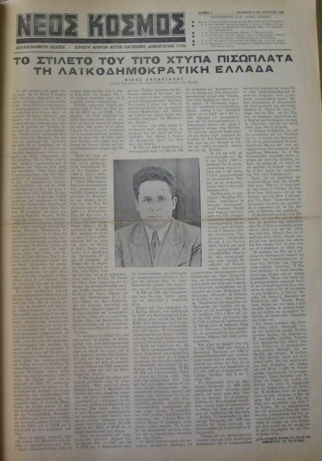 Λίγους μήνες μετά, Αϋγουστος του 1949: 'Το στιλέτο του Τίτο χτυπά πισώπλατα τη λαϊκοδημοκρατική Ελλάδα', άρθρο στο περιοδικό Νέος Κόσμος, 05/08/1949, και στην εφημερίδα 'Για σταθερή ειρήνη, για τη λαϊκή δημοκρατία!', όργανο του Γραφείου Πληροφοριών των κομμουνιστικών και εργατικών κομμάτων, 01/08/1949. Δημοσιεύτηκε και στο περιοδικό 'Δημοκρατικός Στρατός', τεύχος 8, Αύγουστος 1949.