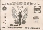 [4η Αυγούστου] – Τρικάκι Ελληνες εκδικηθήτε τον θάνατο του δολοφονηθέντος Ευάγγελου Μάλλιου Ευχές δι' ανάστασιν του Γένους[1977]