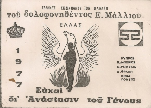 [4η Αυγούστου] - Τρικάκι Ελληνες εκδικηθήτε τον θάνατο του δολοφονηθέντος Ευάγγελου Μάλλιου Ευχές δι' ανάστασιν του Γένους [1977]