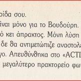 Γιώργος Καρατζαφέρης - Η Λιάνη στηρίζει την αλλαγή [Ισοκράτης 198x]-ΣΕΛ-016
