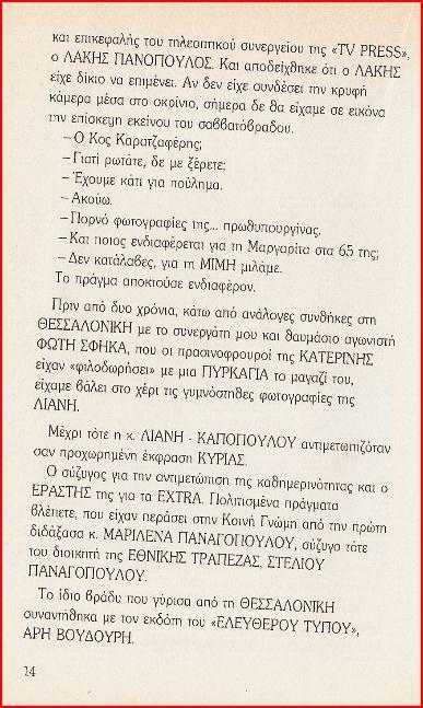 Γιώργος Καρατζαφέρης - Η Λιάνη στηρίζει την αλλαγή [Ισοκράτης 198x]-ΣΕΛ-014