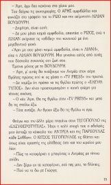 Γιώργος Καρατζαφέρης - Η Λιάνη στηρίζει την αλλαγή [Ισοκράτης 198x]-ΣΕΛ-015