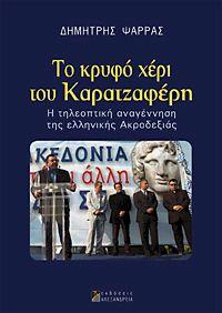 Το εξώφυλλο του βιβλίου.