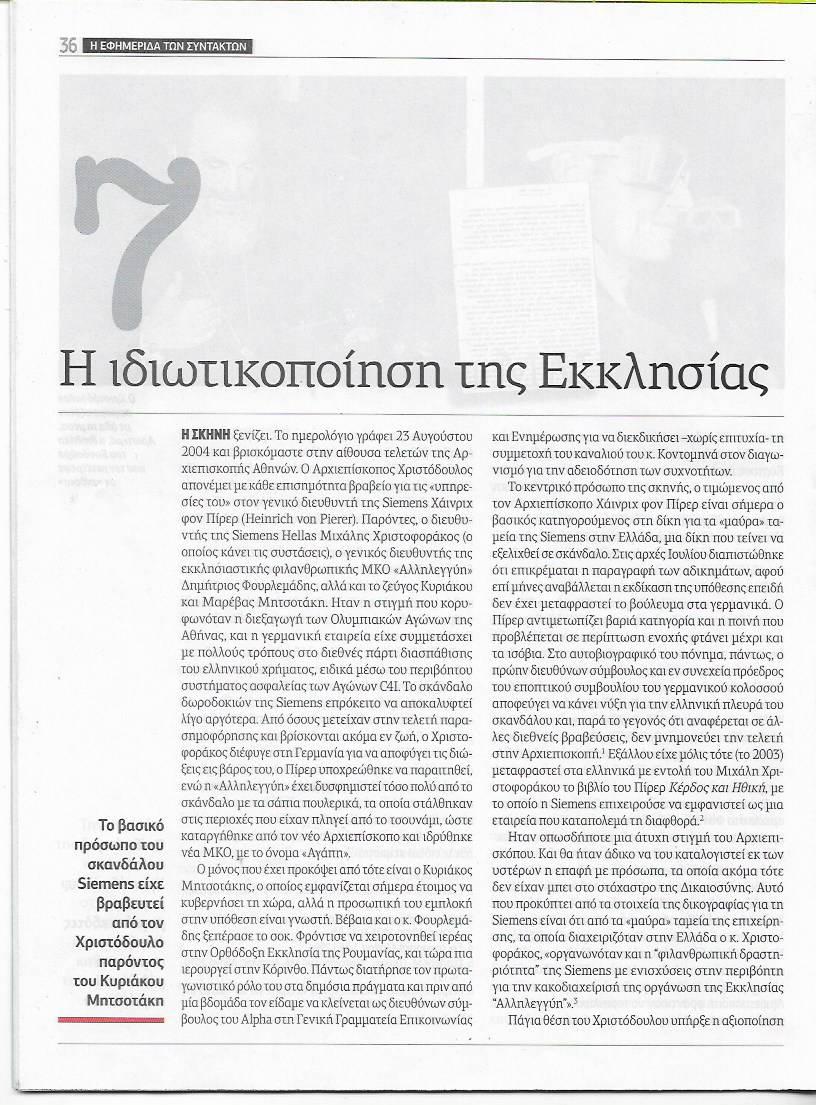Δημήτρης Ψαρράς, Χριστόδουλος, ο ιερός πολιτευτής, Σειρά 'Οι «γνωστοί-άγνωστοι» που σφράγισαν τη σύγχρονη Ελλάδα #03, Αρχιεπίσκοπος Χριστόδουλος Παρασκευαΐδης', Εφημερίδα των Συντακτών, Σεπτέμβριος 2016, σελ. 36