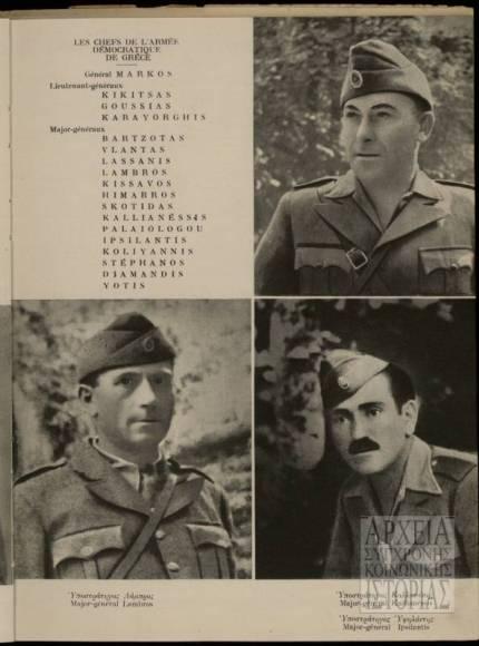 Οι στρατηγοί του ΔΣΕ (από έκδοση στα Γαλλικά), 1948.