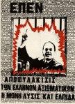 [ΕΠΕΝ] – Αφίσα Αποφυλάκιση των αξιωματικών Η μόνη λύση και ελπίδα [198x] –101_12a