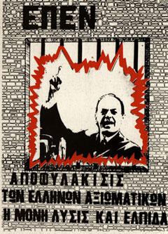 [ΕΠΕΝ] - Αφίσα Αποφυλάκιση των αξιωματικών Η μόνη λύση και ελπίδα [198x]