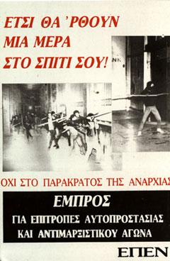 [ΕΠΕΝ] - Αφίσα Οχι στο παρακράτος της Αναρχίας Ετσι θα 'ρθουν μια μέρα στο σπίτι σου Εμπρός για Επιτροπές αυτοπροστασίας και αντιμαρξιστικού αγώνα [198x]